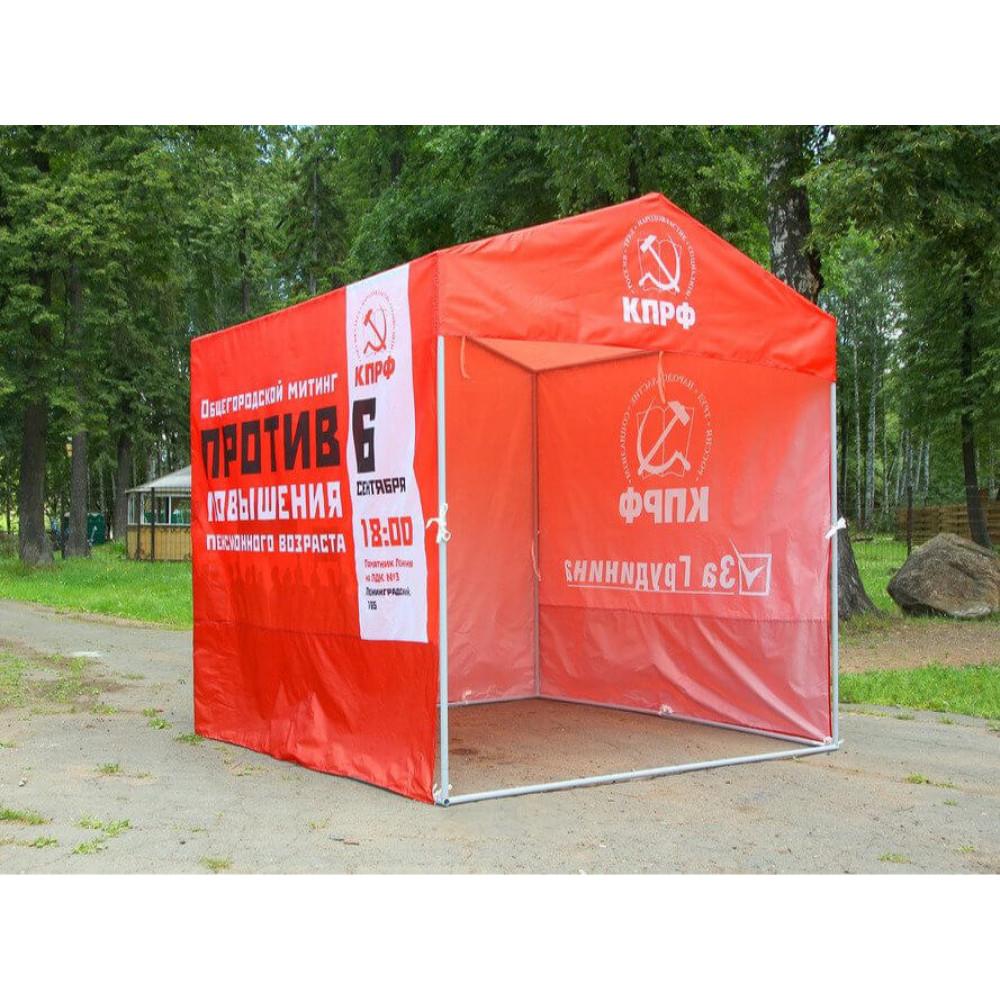 """Палатка для торговли и промоакций """"Трейд"""" (без козырька) 2х2 м с полной запечаткой"""